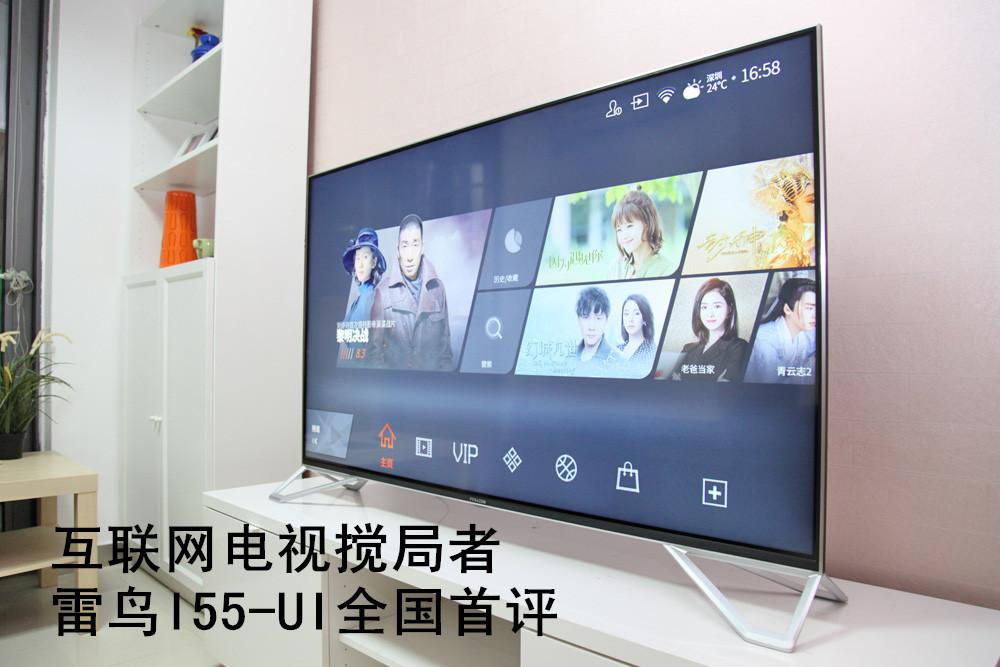 互联网电视搅局者 雷鸟I55-UI全国首评