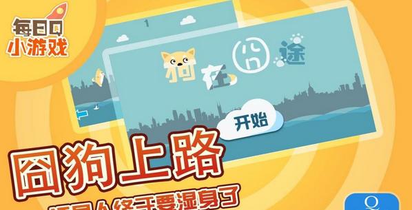 狗在囧途安卓Android(APK)下载