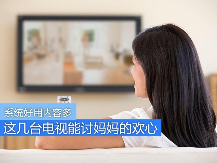 系统好用内容多 这几台电视能讨妈妈的欢心