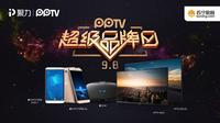 PPTV超级品牌日0元购 中秋节火爆开启