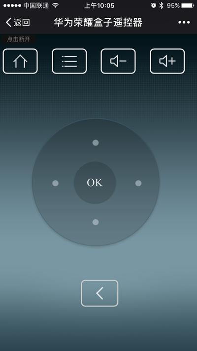 手机也能当遥控器?教你一招用微信控制荣耀盒子