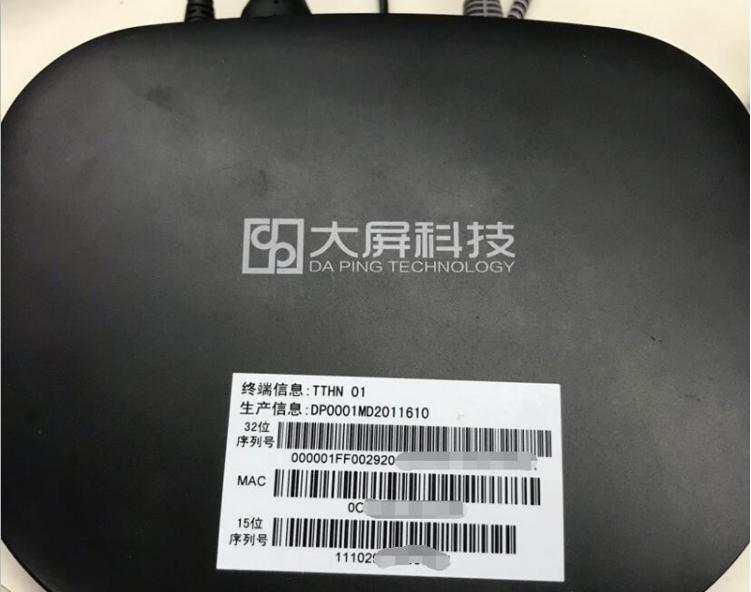 大屏科技MD201通过U盘安装第三方应用看直播