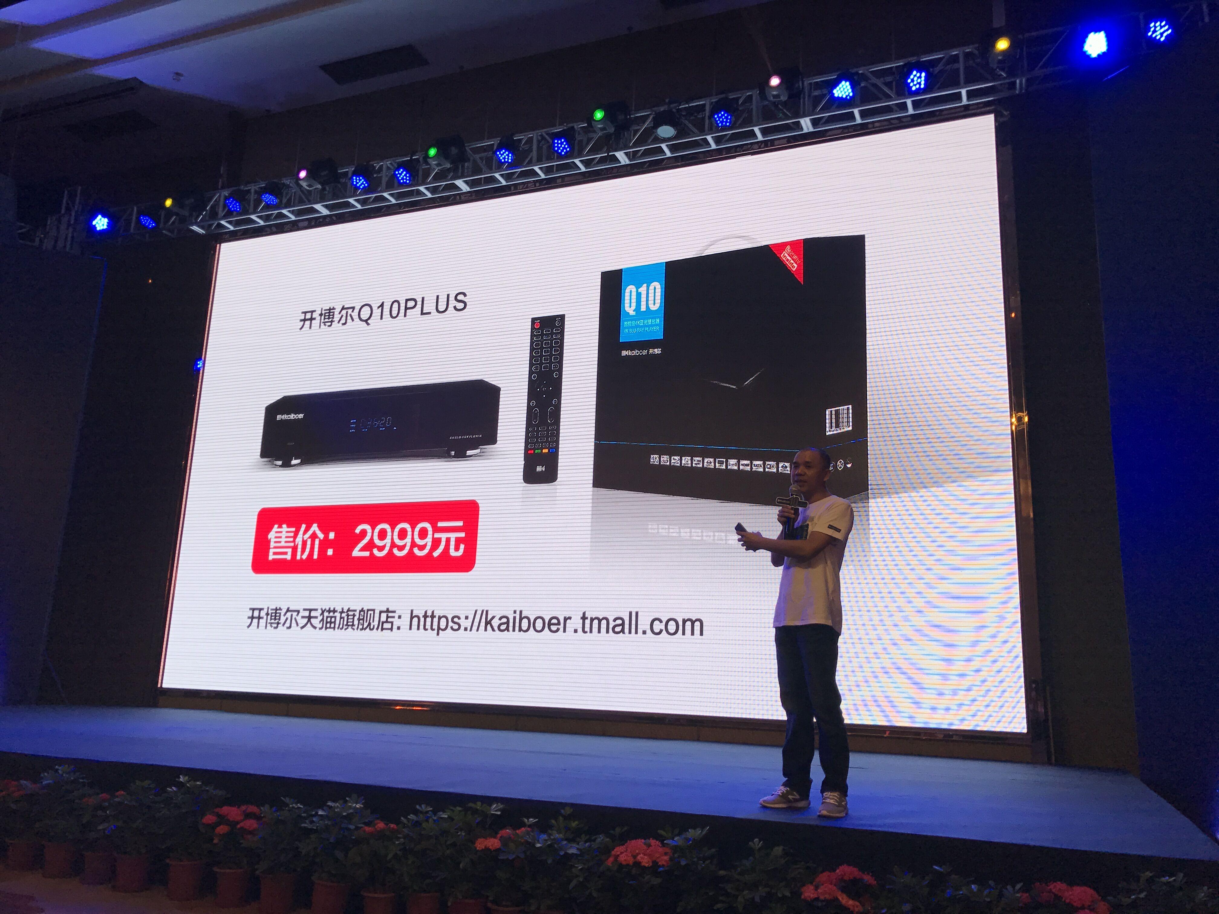 开博尔Q10plus如何通过U盘安装第三方电视应用