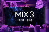 小米MIX3发布会日期地点确定 10月25日北京