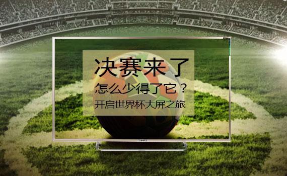 决赛来了 怎么少得了它?开启世界杯大屏之旅
