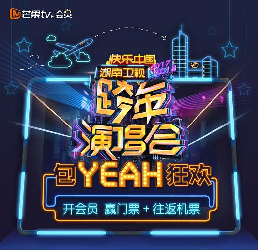 """芒果TV """"包Yeah狂欢""""  邀会员共赴湖南卫视跨年夜"""