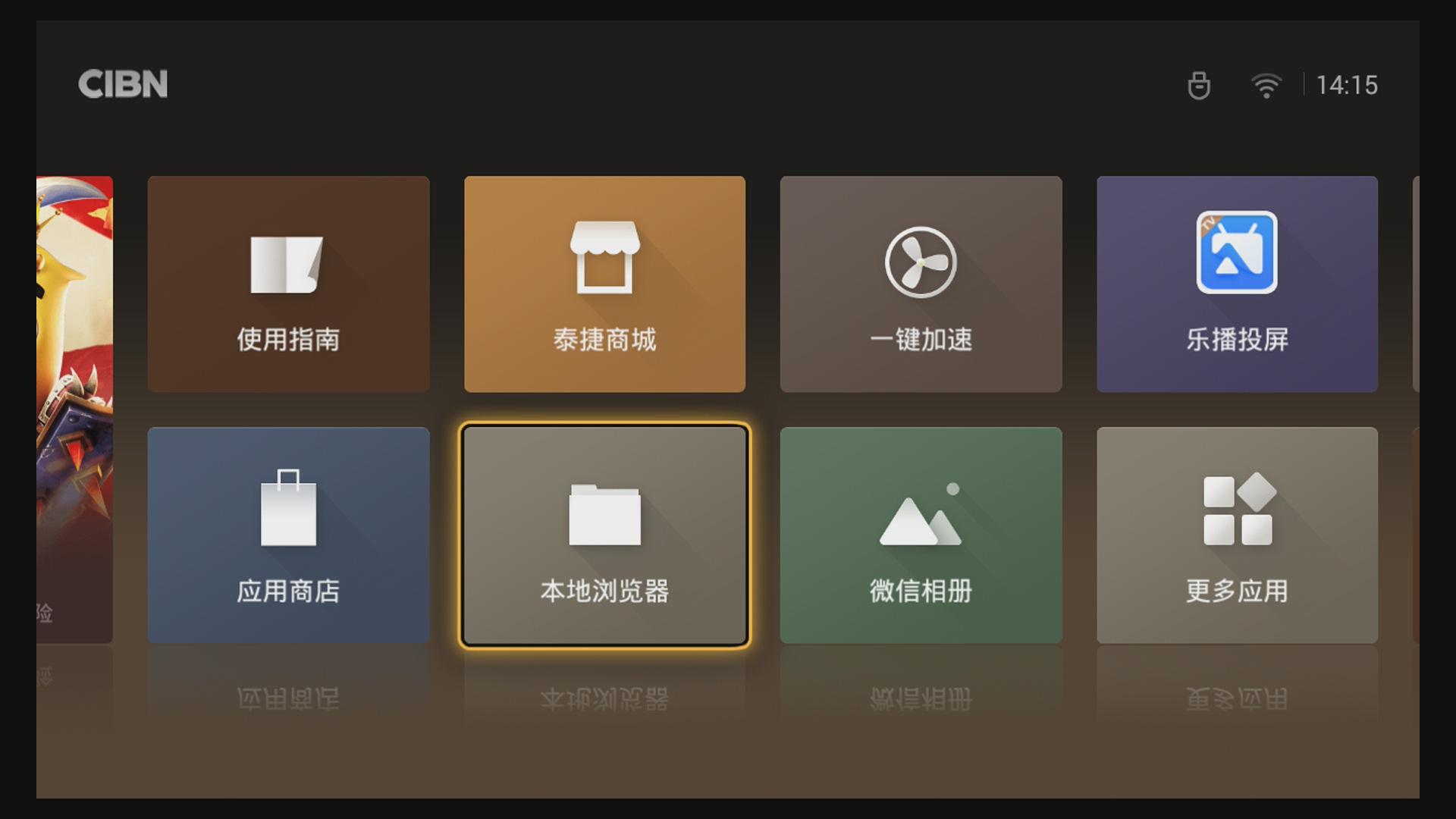 WEBOX京东定制版通过U盘安装沙发管家教程