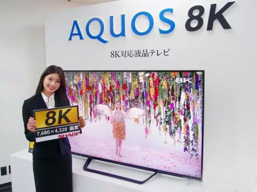 夏普全球首款8K液晶电视10月在中国上市