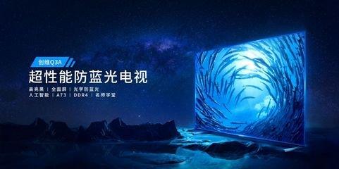 创维又一款超性能防蓝光电视诞生