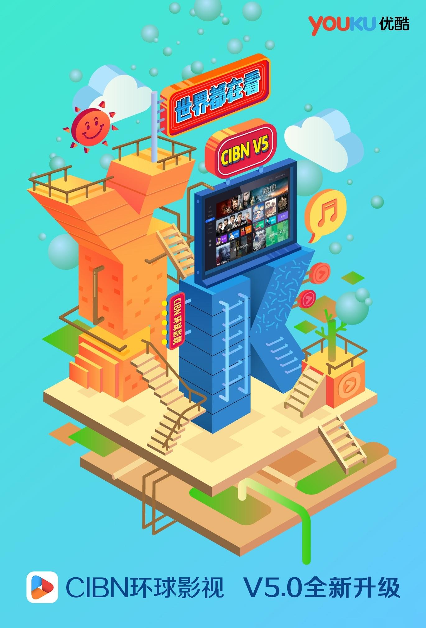 【开奖】优酷TV V5.0全新升级了,下载观看精彩内容,赢取豪礼!
