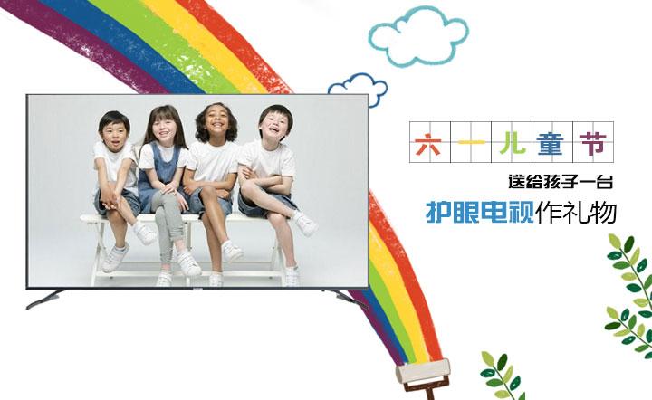 六一儿童节 送给孩子一台护眼电视作礼物