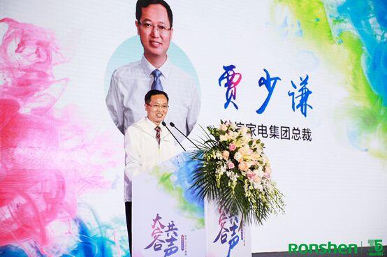 海信家电集团总裁贾少谦:科龙、容声两大品牌要做大做强