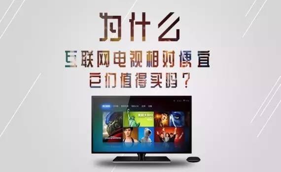 为什么互联网电视便宜 它们值得买吗?