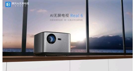 暴风TV发布AI无屏电视Real6:能够实现应答如流听音辨人