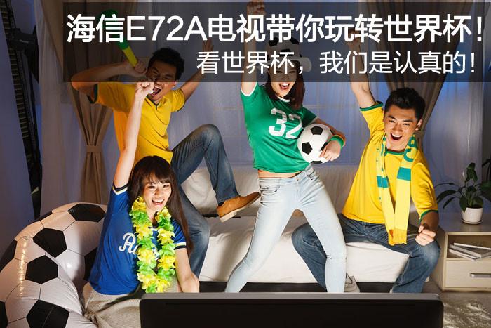 海信E72A,玩转世界杯,我们是认真的!