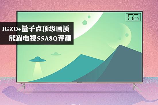 IGZO+量子点顶级画质 熊猫电视55A8Q评测
