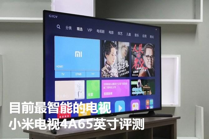 目前最智能的电视 小米电视4A 65吋评测