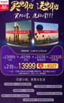 4K选大屏 双11值得购买的大屏电视推荐
