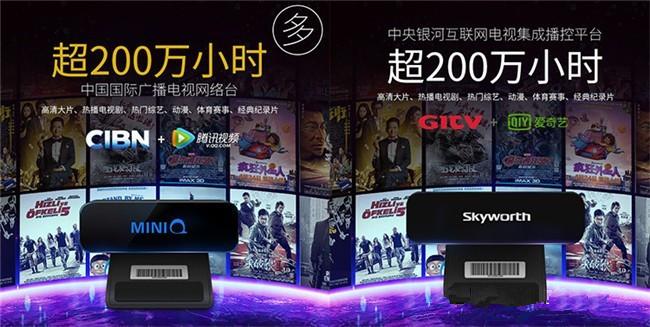 创维推出miniQ电视小盒子,和创维mini有何差别?