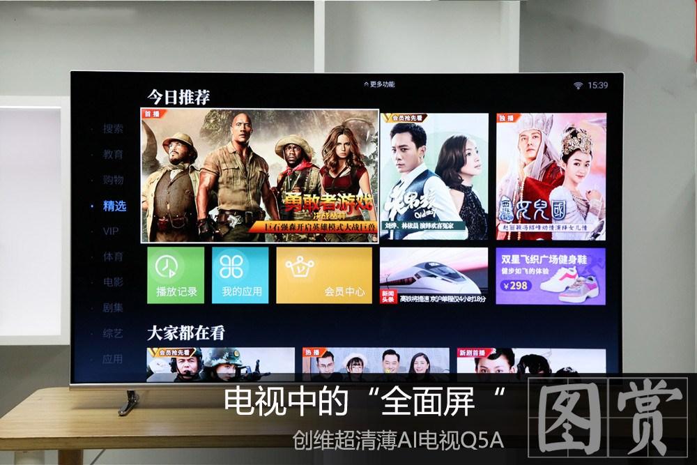 电视中的全面屏 创维超清薄AI电视Q5A图赏