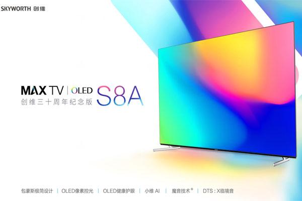 30周年纪念版OLED电视S8A再现实力