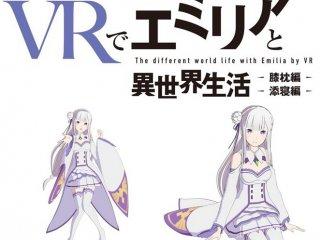 《Re:从零开始的异世界生活》推出VR版爱蜜莉雅膝枕体验