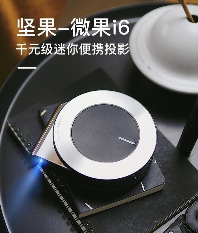 """投影圈的""""青年良品""""坚果千元级新品微果i6亮相"""