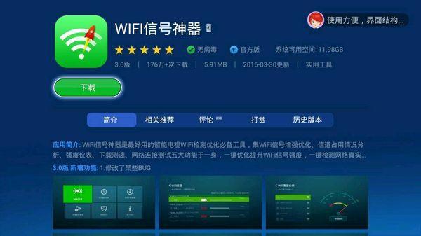 妙招分享:快速提升电视盒子WIFI信号强度与速度