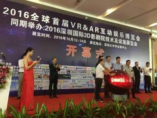 聚焦深圳全球VR&AR博览会,x-motion发布临境动感平台