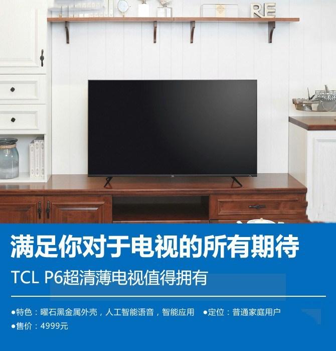 满足你对于电视的所有期待 TCL P6超清薄电视值得拥有