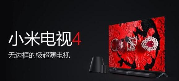 小米电视4 5.18上市或同推最新激光电视!