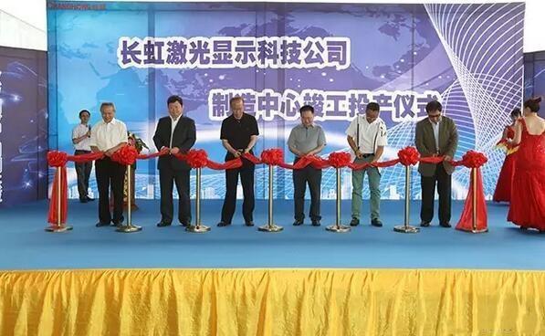 长虹年产15万台激光投影机生产基地正式投产