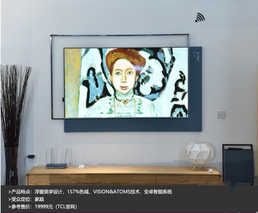 TCL XESS 65A100L 65英寸电视机评测 浮窗立体美学