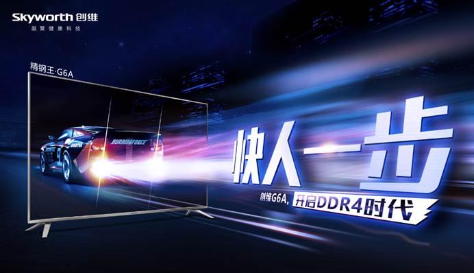 打造电视全能冠军 创维推出G6A精钢王