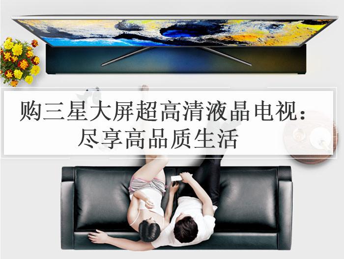 """三星大屏超高清液晶电视:让你尽享高""""大""""上品质生活"""