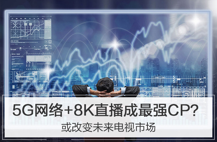5G网络+8K直播成最强CP?或改变未来电视市场