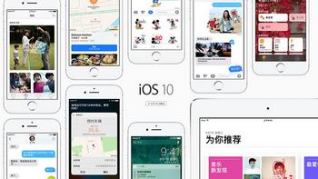 新iOS,新touching--6s升级iOS 10正式版有感