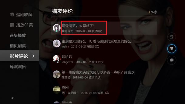 电视猫视频TV版如何登录个人帐户来评论节目