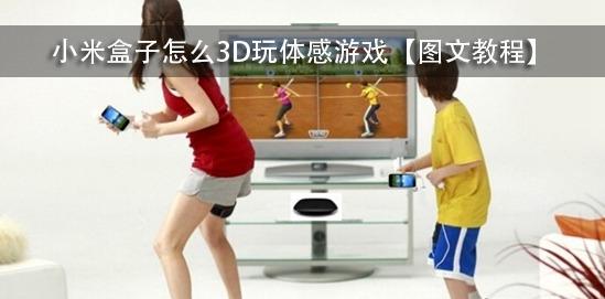 【图文教程】教你小米盒子如何玩3D体感游戏?