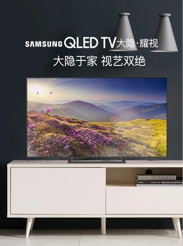 大隐于家 视艺双绝:三星QLED电视成中产新标配