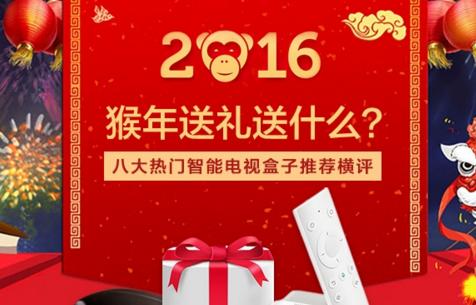 2016猴年送礼送什么?八大热门智能电视盒子推荐横评!