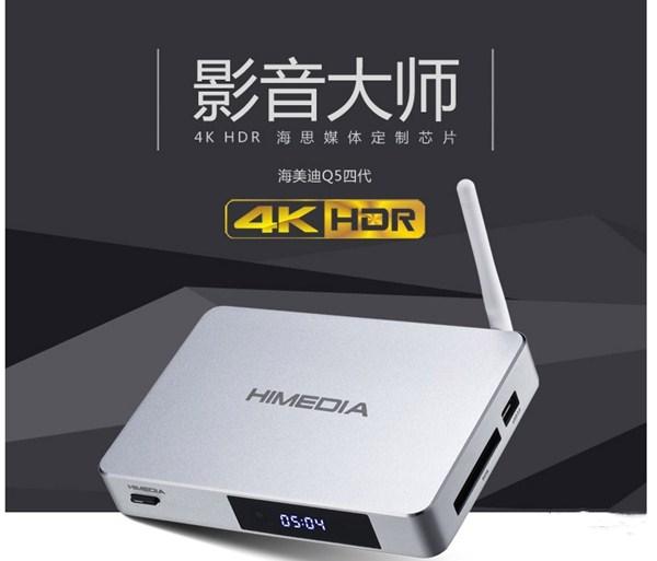 """海美迪""""影音大师""""Q5四代演绎4K HDR超清视界"""