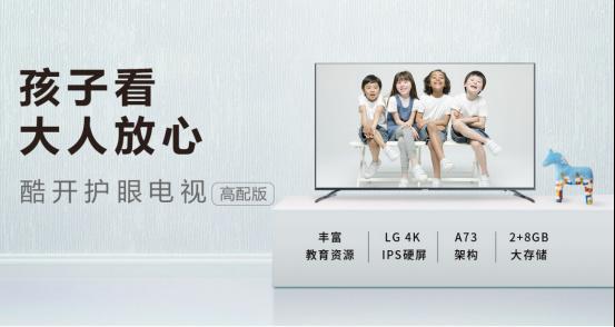 酷开护眼电视强势升级 高配版K5X京东预约2199元起