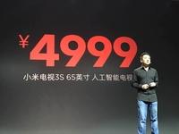 小米电视3s 65/55寸新品发布 3499元起