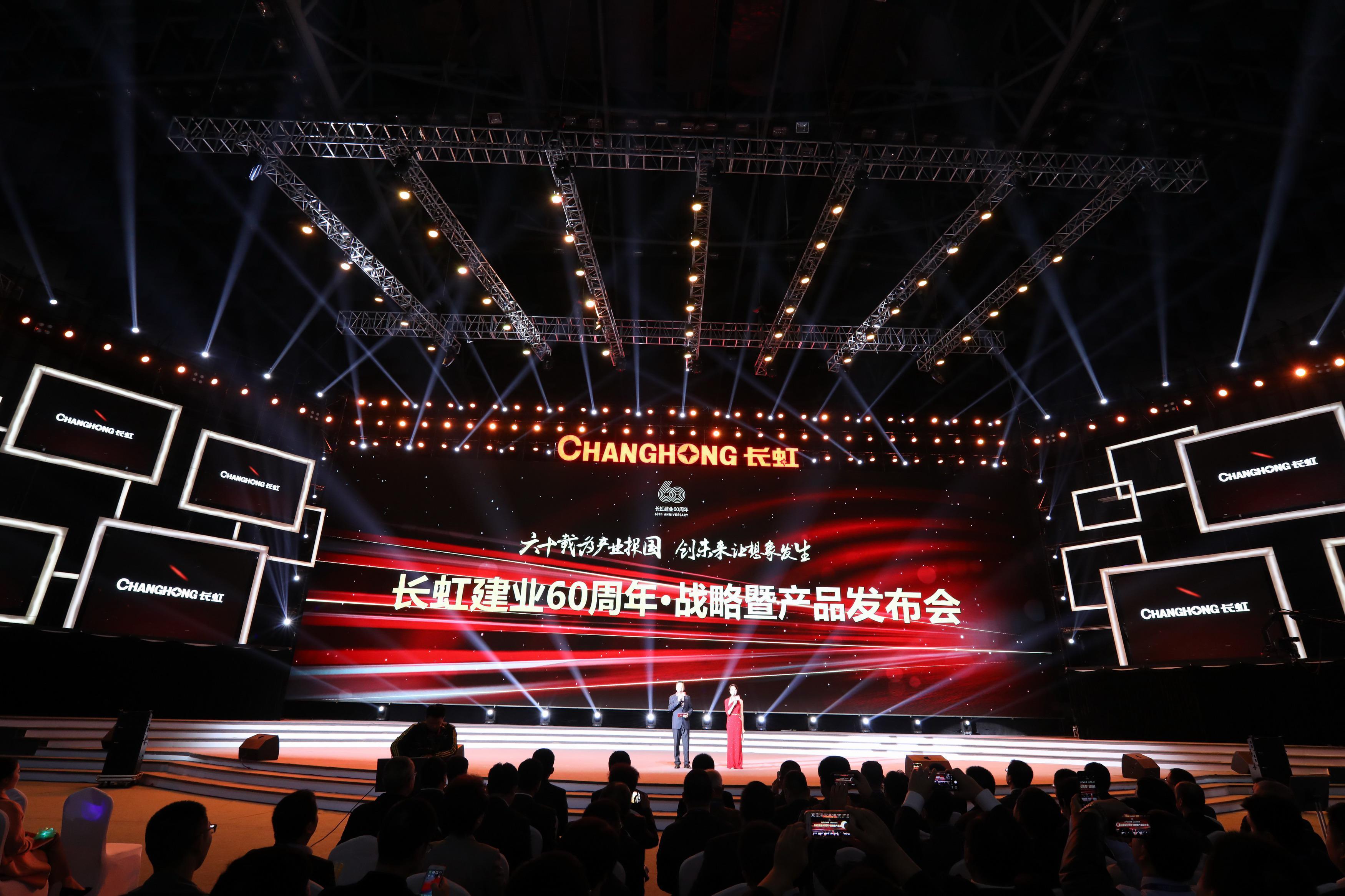 长虹CHiQ电视新品全生态兼容,找到智慧物联新方向