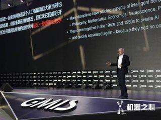 GMIS 2017 | 伯克利教授Stuart Russell:人工智能的过去、现在和未来