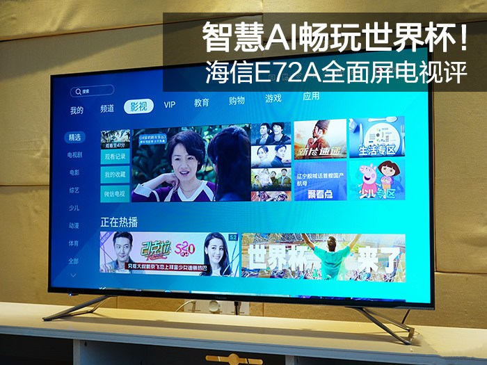 智慧AI畅玩世界杯!海信E72A全面屏电视评测
