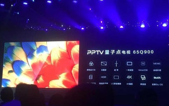 PPTV推QLED电视 主要定位高端用户群体