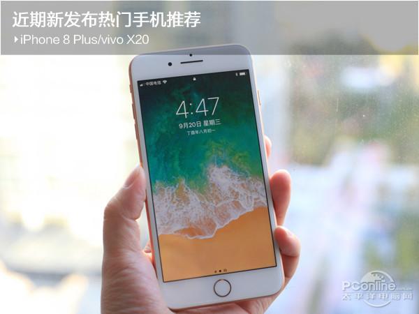 iPhone 8/vivo X20 近期新发布热门手机推荐