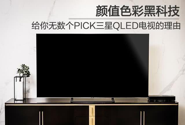 三星QLED电视  颜值色彩黑科技